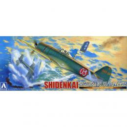 AOSHIMA 1/72 Kawanishi N1K-2-J Early Shiden