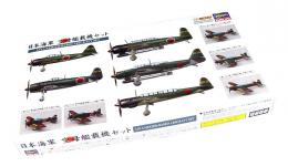 HASEGAWA 1/450 IJN Carrier Based Aircraft Set