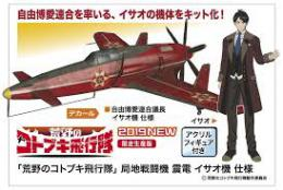 HASEGAWA 1/48 The Magnificent Kotobuki: Interceptor Fighter Shinden Isao Version