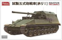 AMUSING 1/35 Imperial Japanese Army Experimental