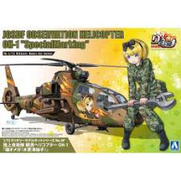 AOSHIMA 1/72 Observation Helicopter OH-1