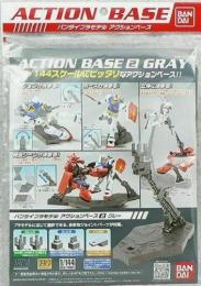 BANDAI Action Base 2 Grey GUN85588