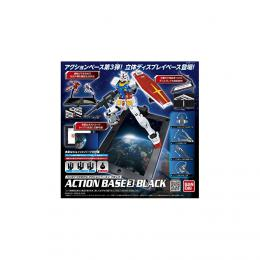 GUNDAM BANDAI ACTION BASE 3 BLACK GUN57418 No Box