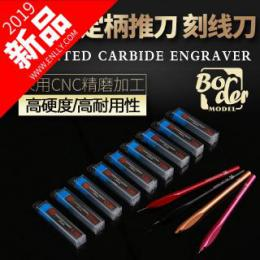 BORDER MODEL BD0068-0.15 Cemented Carbide Line Engraver 0.15mm