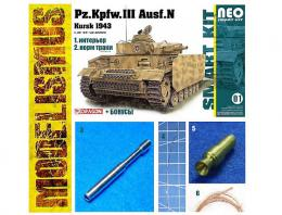DRAGON 1/35 Pz.Kpfw.III Ausf. N Neo Smart Kit