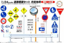 FUJIMI Road sign set for city area Garage & Tools series
