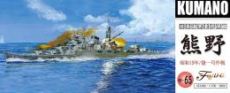 FUJIMI 1/700 IJN Heavy Cruiser Kumano 1944/Sho Ichigo Operation