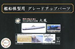 FUJIMI 1/700 Photo-Etched Parts for IJN Aircraft Carrier Taiho (w/2 piece 25mm Machine Cannan)