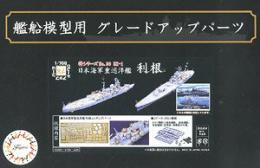 FUJIMI 1/700 Photo-Etched Parts for IJN Heavy Cruiser Tone (w/2 piece 25mm Machine Cannan)