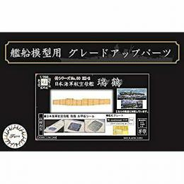 FUJIMI 1/700 Toku-50 Ex-2 Wood Deck Seal for IJN Aircraft Carrier