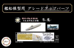 FUJIMI 1/700 IJN Aircraft Carrier Jyunyo 1942 Special Version w/Ship Name Plate and 2 pieces 25mm Machine Cannan