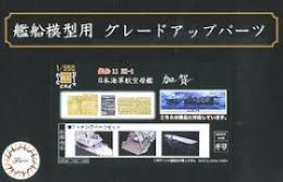 FUJIMI 1/350 Photo-Etched Parts Set for IJN Aircraft Carrier Kaga