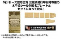 FUJIMI 1/350 Wood Deck Seal for IJN Aircraft Carrier Kaga (w/Ship Name Plate)
