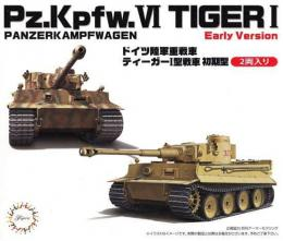FUJIMI 1/72 German Pz.Kpfw.VI Tiger I Early (Set of 2)
