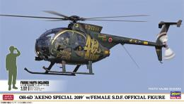 HASEGAWA 1/48 OH-6D Akeno Special 2019 w/Female S.D.F Official Figure (1:20)
