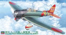 HASEGAWA 1/48 CH42-51042 Val Model 11 Folding Wing