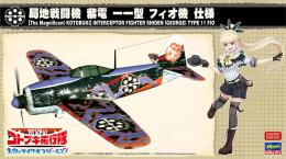 HASEGAWA 1/48 The Magnificent Kotobuki Interceptor Fighter Shiden (George) Type 11