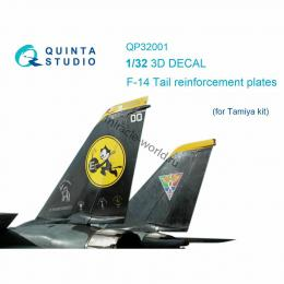 QUINTA STUDIO 1/32 F-14 Tomcat Tail reinforcement plates 3D decal for TAM