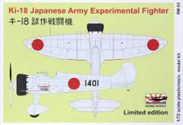 RISING DECALS 1/72 Ki-18 Japanese Army Experimental Fighter (Lim.Ed.)
