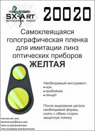 SX-ART Holographic film for optical instr.lens (yellow)