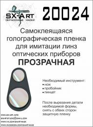 SX-ART Holographic film for optical instr.lens (clear)