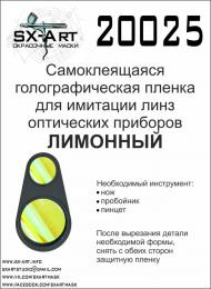SX-ART Holographic film for optical instr.lens (lime y.)