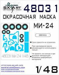SX-ART 1/48 Mask Mi-24 Painting mask for ZVE