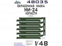 SX-ART 1/48 Mask Mi-24 blades Painting mask for ZVE