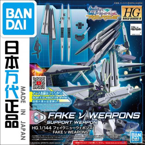 GUNDAM BANDAI HGBD:R 1/144 FAKE Nu WEAPONS GUN60247 No Figure